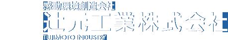 感動環境創造会社 辻元工業株式会社