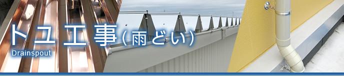 トユ工事(雨どい)